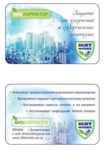 Защитная карточка - Биокорректор Щит-Мобил