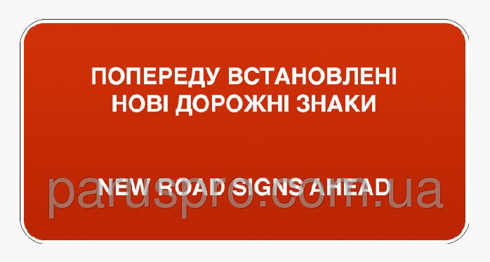 Дорожный знак Изменение схемы