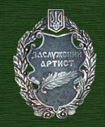 """Купить Нагрудный знак """"Заслуженный артист"""""""