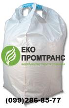 Купить Мягкие полипропиленовые контейнеры (МПК, типа big-bag), двухпетлевые