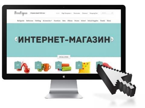 Создание интернет магазина купить в Черкассах 4911914817ee4