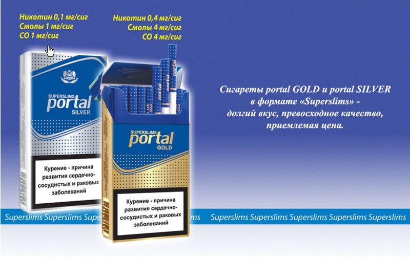 Сигареты Portal Silver Superslims