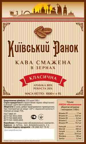 Зерновой кофе Киевський Ранок в зернах