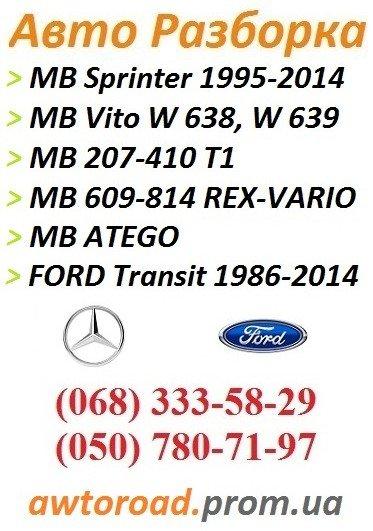 Купить Маховик (демфер, демпфер, двухмассовый) 2.2CDI, 2.7CDI, 2.3D, 2.9TD Мерседес Спринтер 901-905, 906