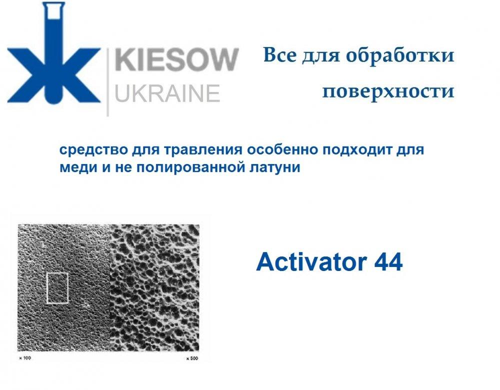 Купить Activator 44 - травление меди и не полированной латуни