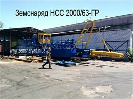 Земснаряд НСС 2000/ 63-ГР. Виробництво на Україні № 1.