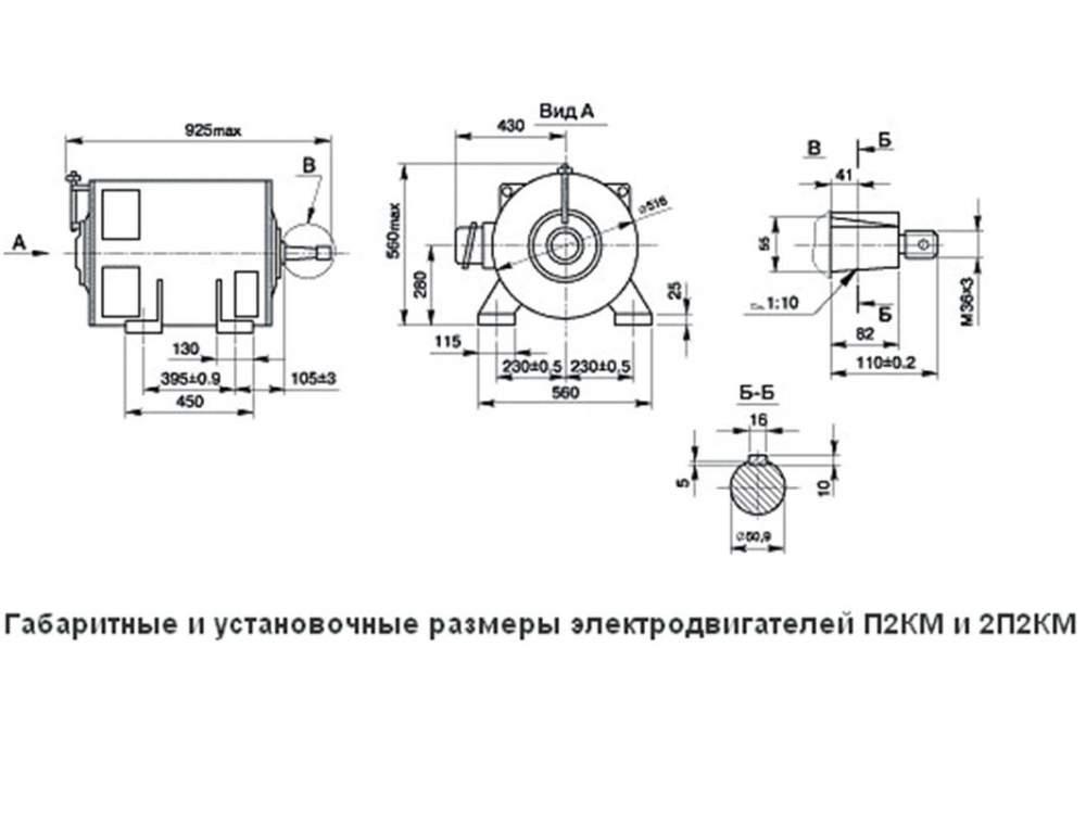 Электродвигатели постоянного тока серии П2КМ, 2П2КМ