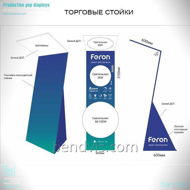 torgovye-stojki-dlya-lampochek