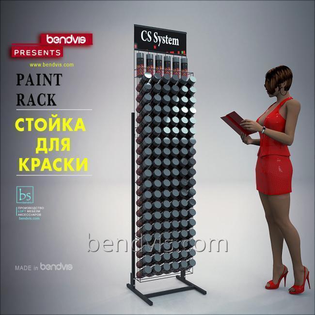 Металлическая стойка для красок