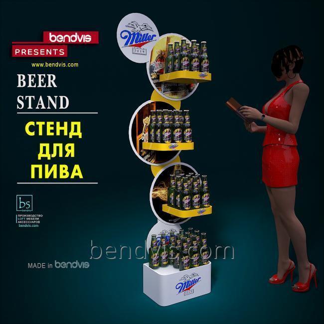 Для пива торговый стенд