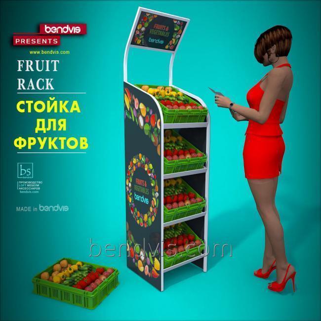 Стойки для овощей и фруктов