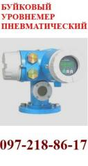 Level meter the buoy pneumatic ub-p