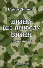 Книга Війна без приводу війни