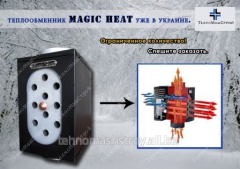 Magic heat heat exchanger