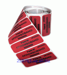 Guard indication seals