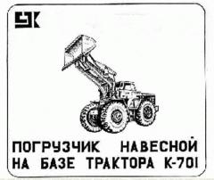 Погрузчик на базовом шасси трактора К-701