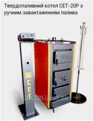 Универсальный твердотопливный котел СЕТ 20 кВт