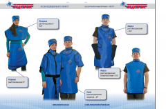 Рентгенозахисний одяг ОБЕРІГ, рентгенозащитная