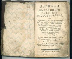 Букинистика, старинные редкие издания, Зерцало