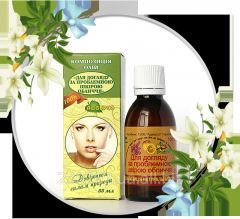 The composition of oils for oily skin 55 ml