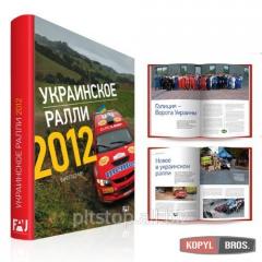 "The sports almanac ""-the Ukrainian Rally"