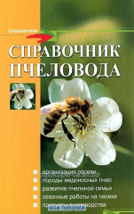 Εξοπλισμός για μελισσοκομία