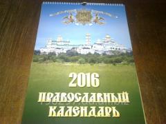 Church calendar of 2016