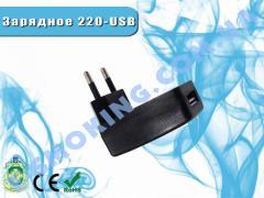 Зарядное устройство для электронной сигареты