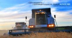 Зерноуборочные комбайны, комбайн (ACROS 580 560