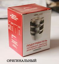 Bandage heater of diesel fuel Nomakon