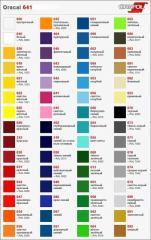 Пленка Oracal 641 цветная