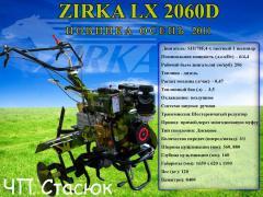 Новинка!!!Мотоблок Zirka LX 2060D