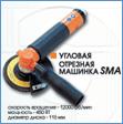 Angular detachable SMA machine