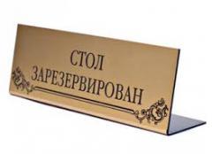 Стіл замовлено табличка