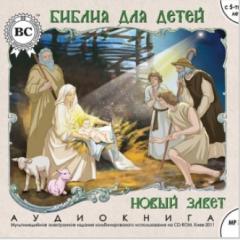 Audiobooks, audiobooks for children (The bible for