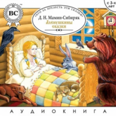 (Alenushkina of the fairy tale) to buy audiobooks,