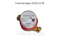 Счетчики воды JS-90-2, 5 ГВ