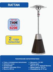 Calefactores de gas infrarrojos para su uso al