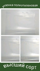 Film of hothouse 1500 mm 120 microns, polyethylene