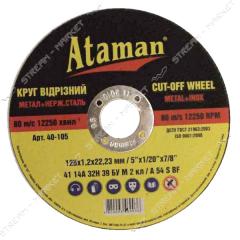 Ataman круг отрезной по металлу 230*2,  5*22...