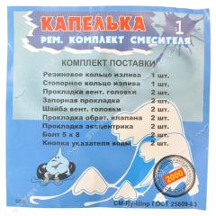 Ремкомплект (набор прокладок) для советского...
