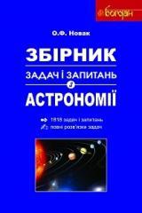 Збірник задач і запитань з астрономії для