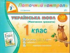 Поточний контроль. 7 хвилин. Українська мова