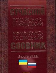Сучасний російсько-український, укр.-рос. словник