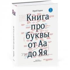 """Книга Юрия Гордона """"Книга про буквы от Аа"""