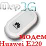 USB модем HSDPA Huawei E220