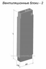 Вентиляційний блок ВБ 28-2