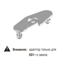 The adapter for draft of Mesan 30403563