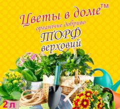 Органическое удобрение торф верховой Цветы в доме