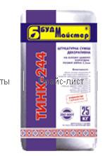 Штукатурки декоративные   Будмайстер ТИНК 244 2.5